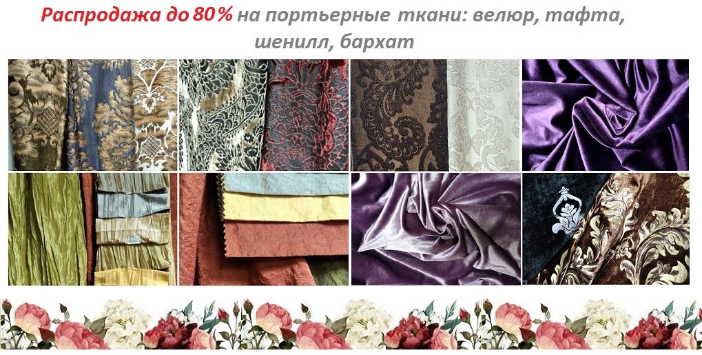Распродажа ткани